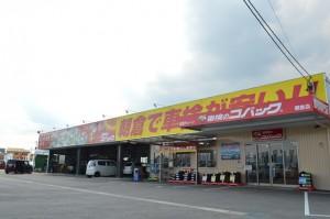 車検のコバック朝倉店