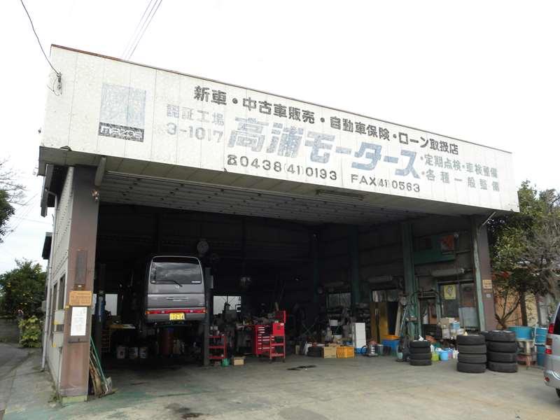 高浦モータース工場