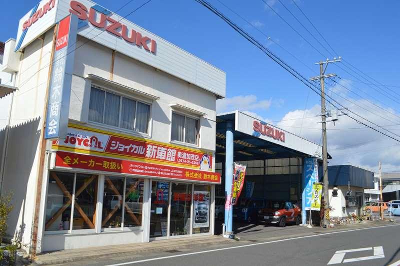 鈴木商会店舗